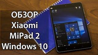 XiaoMi MiPad 2 Windows 10 подробный обзор. Козыри и недостатки Mi Pad 2 Windows 10 от FERUMM.COM