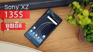 sony xz review khmer - phone in cambodia - khmer shop - sony xz price - sony xz specs