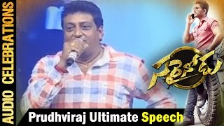 prudhviraj-ultimate-speech-sarrainodu-audio-celebrations-live-allu-arjun-rakul-preet