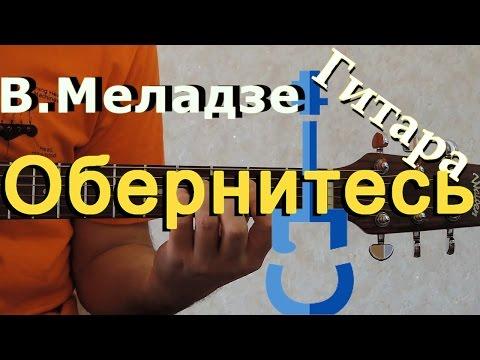 Валерий Меладзе feat Григорий Лепс - Обернитесь на гитаре
