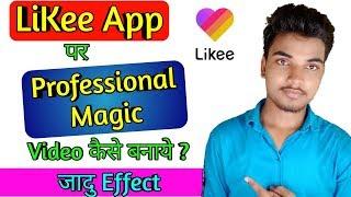 Likee app par Magic Video kaise banaye | like video magic video maker