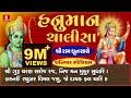 Hanuman Chalisa ( Full )With Ram Dhun -Praful Dave |Sarangpur Hanuman||Kashta Bhanjan Hanuman Bhajan