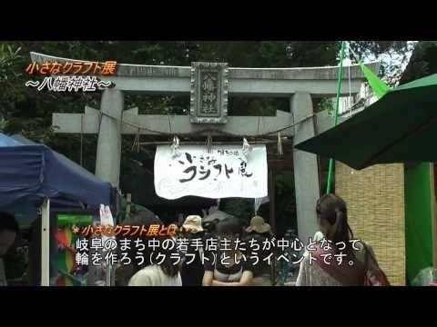 岐阜市 「八幡神社」 ~第30回小さなクラフト展~