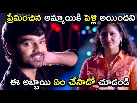 ప్రేమించిన అమ్మాయికి పెళ్లి అయిందని  ఈ అబ్బాయి ఏం చేసాడో చూడండి - 2018  Latest Telugu Movie Scenes