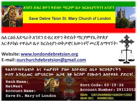 Reese Adbarat London debre tsion_Charity Commission's Update 19 MAY 2014