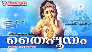 Thaipooyam  Hindu Devotional Songs Malayalam  Murukan Audiojukebox