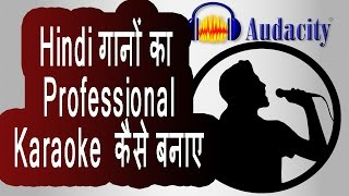 Good Karaoke Song  How to make a Karaoke Track from mp3 using Audacity with Concept