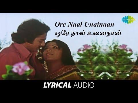 Ore Naal Unainaan with Lyrics | Kamal Haasan, Rajinikanth, Ilaiyaraaja, Vaali, S.P.Balasubrahmanyam