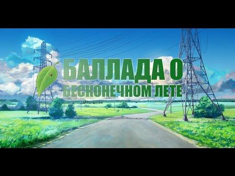 Russian Хикка - Баллада о бесконечном лете