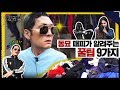 download lagu      LouisXX bag for 25,000 won?!! | Dongmyo Flea Market Tips BEST 9 | Wassup Man    gratis