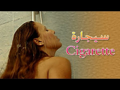 سيجارة - Cigarette Music Videos