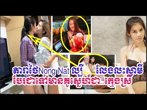ល្បីលែងលះជាទៅមានគូស្នេហ៍ជាក្មេងស្រី ពត៏មានតារាសិល្បៈ, Cambodia Daily24 thumbnail