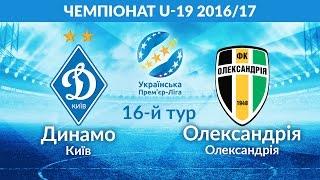 Динамо Киев до 19 : Александрия до 19