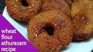 கோதுமை மாவு இருக்கா அப்ப அரை மணி நேரத்தில் அதிரசம் ரெடி/easy and tasty wheat flour athurasam