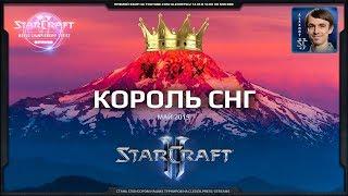 Король СНГ в StarCraft II: Схватка сильнейших перед WCS в Киеве! Май-2019