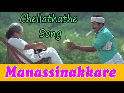 Manassinakkare Malayalam Movie - Chellathathe Song | Jayaram | Sheela | Ilayaraja video