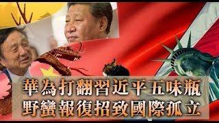 张杰:华为打翻习近平五味瓶 野蛮报复招致国际孤立