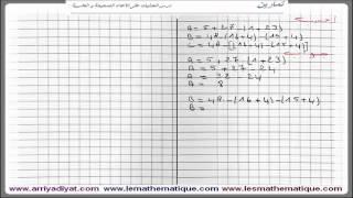تمرين 3 درس العمليات على الأعداد الصحيحة و العشرية