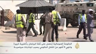 الحكومة الصومالية الجديدة تنال ثقة البرلمان