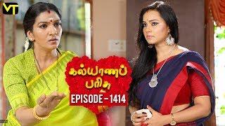 KalyanaParisu 2 - Tamil Serial   கல்யாணபரிசு   Episode 1414   23 October 2018   Sun TV Serial