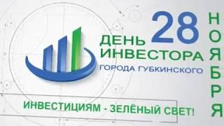 ДЕНЬ ИНВЕСТОРА города ГУБКИНСКОГО!
