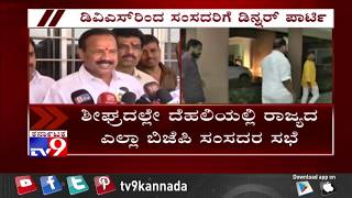 DV Sadananda Gowda will Host Dinner Party for all Karnataka MPs in Delhi