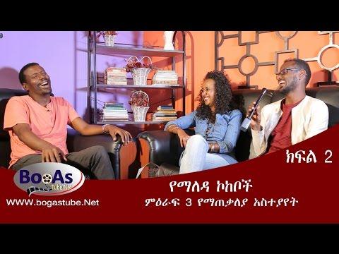 Ethiopian - Yemaleda Kokeboch Season 3 Ep 34 B