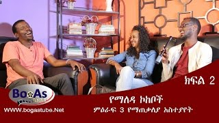 Yemaleda kokeboch - special program about 3rd round (Part -2)