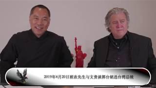 2019年4月20日班农先生与文贵谈郭台铭选台湾总统 :  Steve Bannon and Miles Guo, a dialogue on Terry Gou's presidential bid