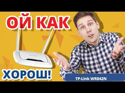 НЕДОРОГОЙ Wi-Fi роутер СТАЛ ЕЩЁ ЛУЧШЕ! ➔ Обзор TP-Link WR842N