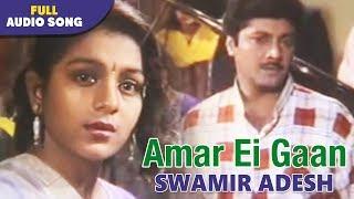 Amar Ei Gaan | Swamir Adesh | Alka Yagnik | Bengali Romantic Songs