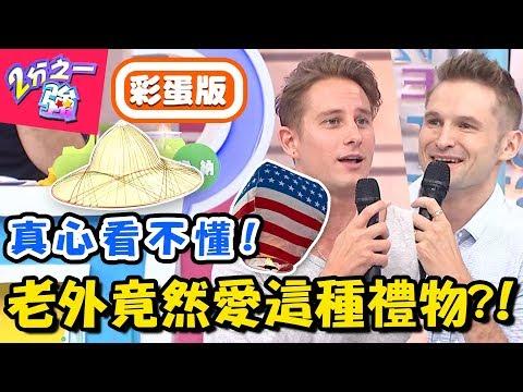 台綜-二分之一強-20181113 求解!老外竟然愛台灣這種禮物?!蔡博文熱愛「這東西」驚呆全場來賓?!