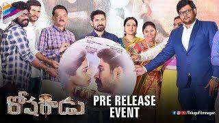 Roshagadu Pre Release Event | Vijay Antony | Nivetha Pethuraj | Roshagadu Latest Telugu Movie 2018