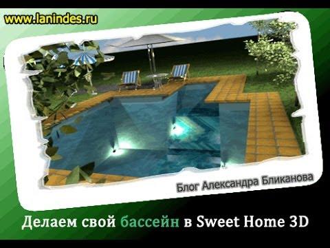 sweet home 3d библиотека текстур: