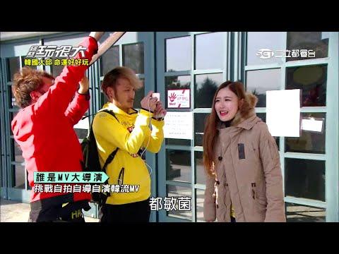 第八關卡【誰是MV大導演】綜藝玩很大第十八回(35)20150329