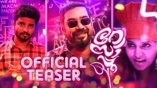 Rosapoo - Official Malayalam Teaser | Biju Menon | Vinu Joseph | Shibu Thameens