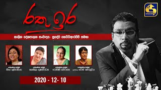 Rathu Ira ll  2020-12-10
