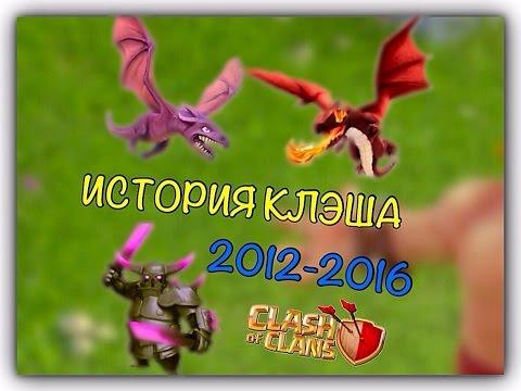 История игры клэш оф клэнс 2012-2016 | clash of clans