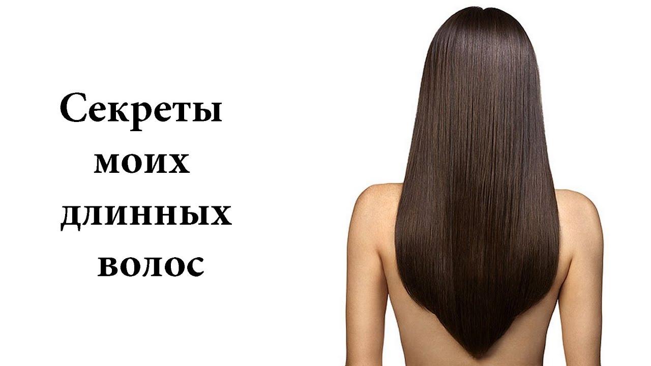 Как за неделю отрастить волосы в домашних условиях на 20 см в домашних условиях