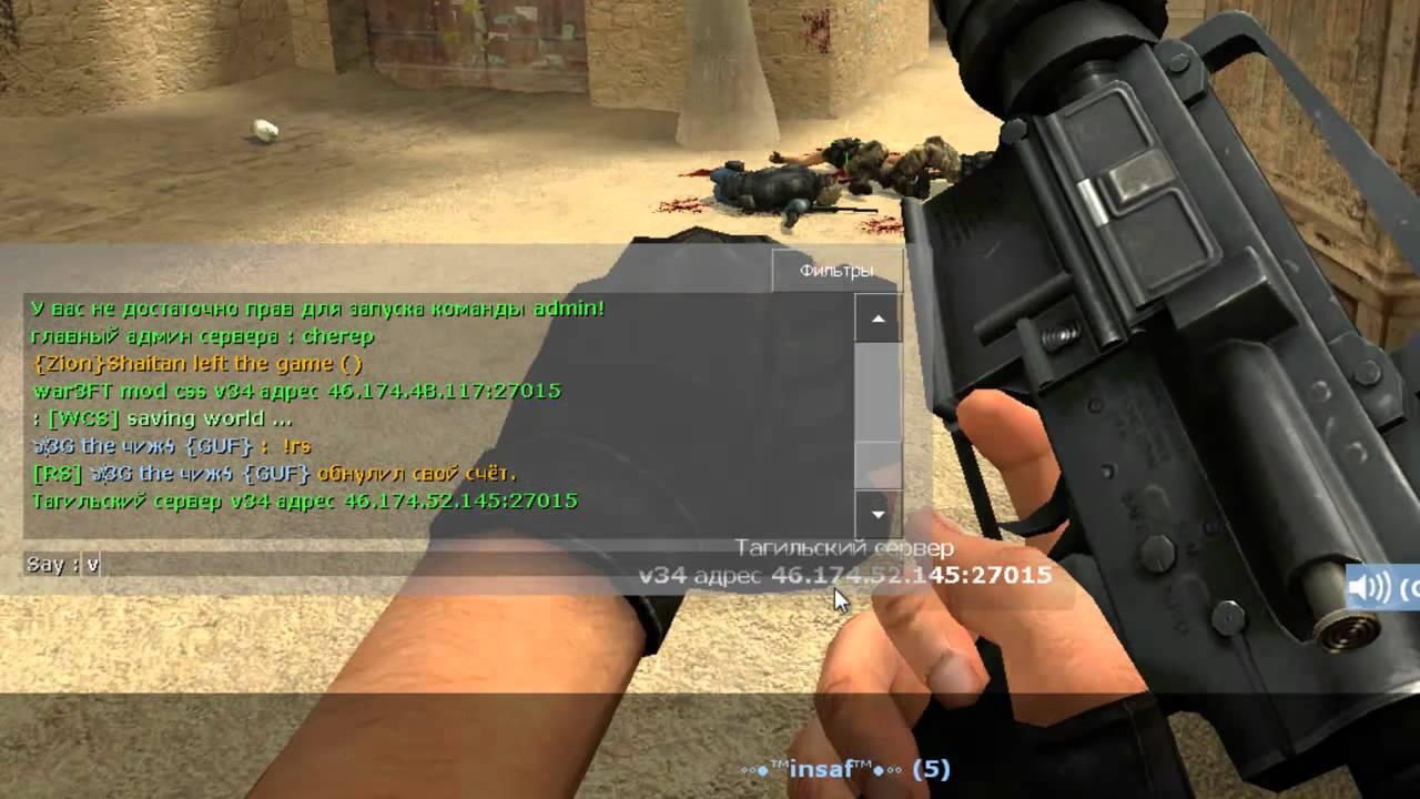 Как сделать админом в ксс на сервере 936