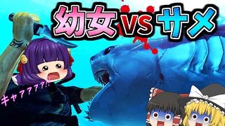 Download 【ゆっくり実況】幼女うp主vs巨大サメ!?凶暴すぎるサメと本気の勝負をしたら大変な事に…!!【Depth】 3Gp Mp4
