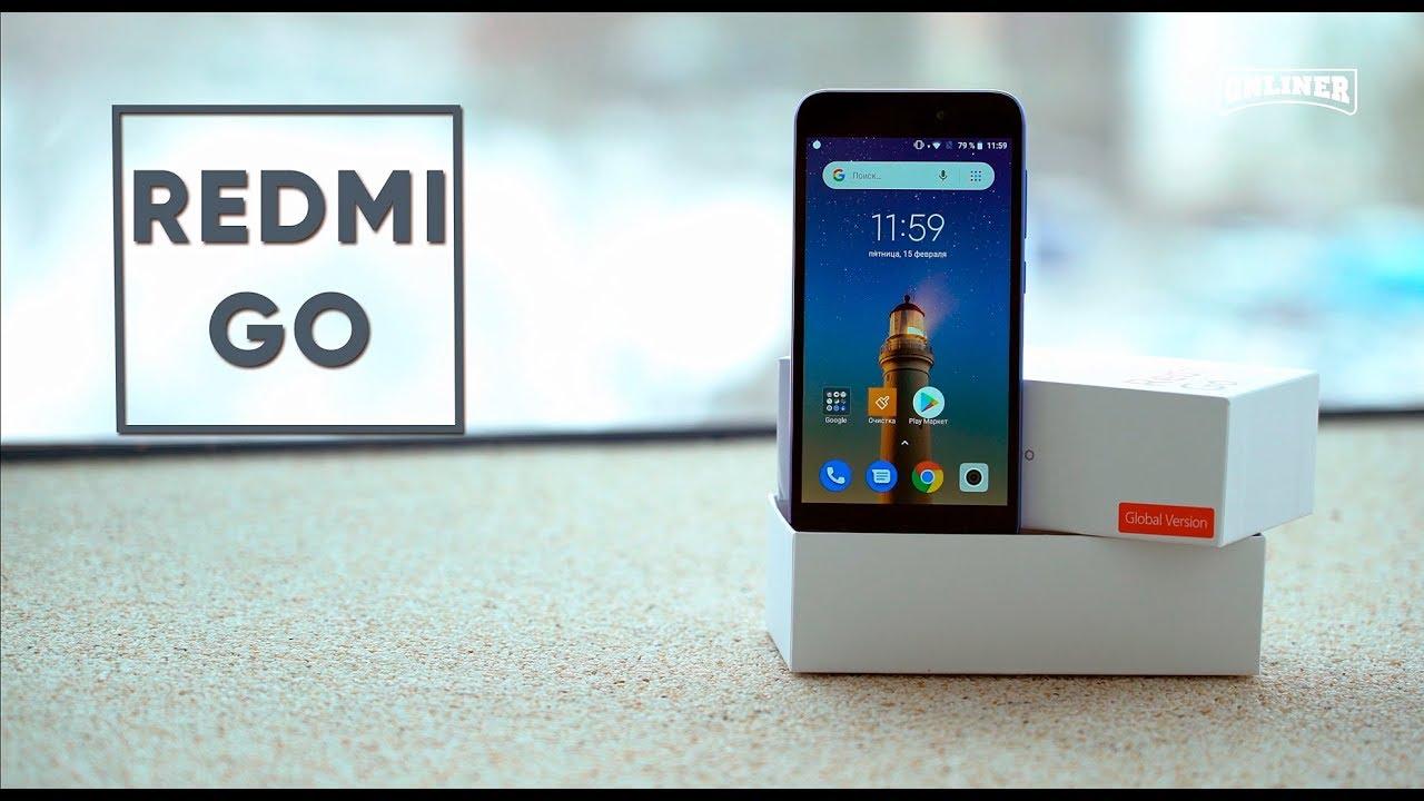 Redmi Go: беглый обзор бюджетной новинки от Xiaomi