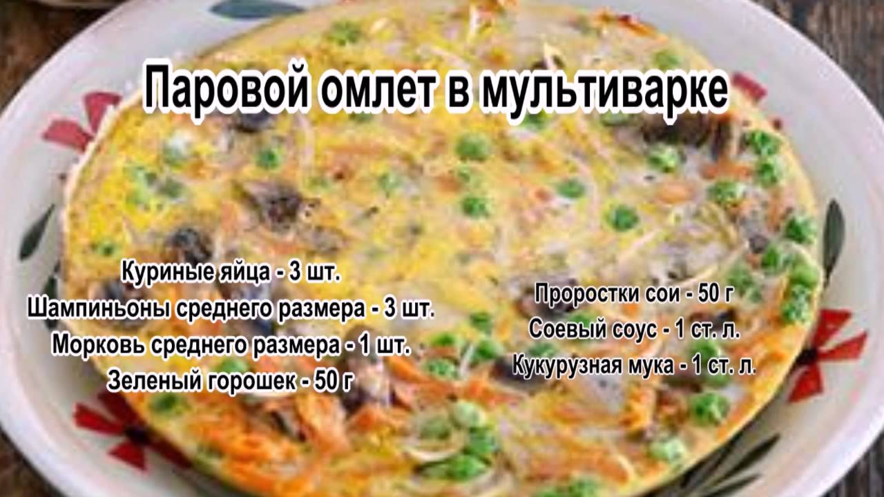 Рецепт омлета на пару