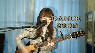 『DANCE』 浜田省吾 弾き語り [Cover]