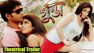 GUNDA The Terrorist (2015) | Bengali Movie | Theatrical Trailer | Bappy | Achol | Amrita