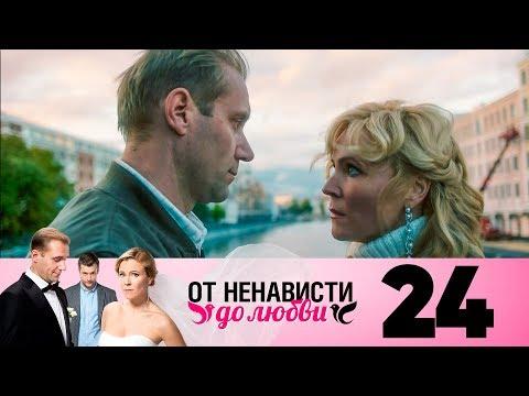 От ненависти до любви | Сезон 1 | Серия 24