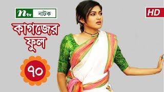 Kagojer Phul | কাগজের ফুল | EP 70 | Sohana Saba | Nayeem | Nadia | Bangla Natok
