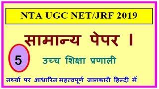 NTA UGC NET 2019 के लिए उच्च शिक्षा प्रणाली भाग ५ की महत्वपूर्ण जानकारी