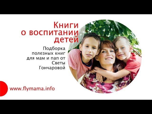 Книги по воспитанию детей / Как научиться воспитывать детей / О воспитании для мам и пап