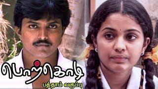 Porkodi Pathaam Vaguppu | Porkodi 10am Vaguppu full movie scenes | Praveen falls in love with Brinda
